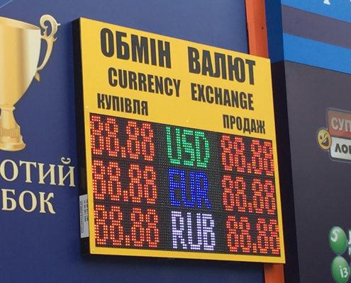 наружное табло обмена валют в киеве