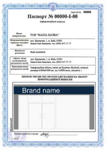 паспорт уатентичности лед продукции