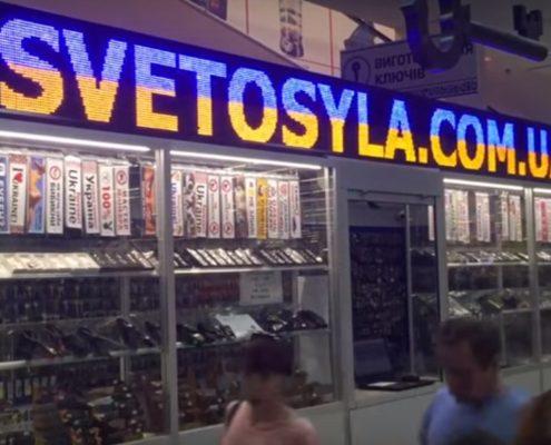 рекламная led вывеска кимпании Светосила