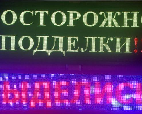 выдеовывески по достпуным ценам в украине