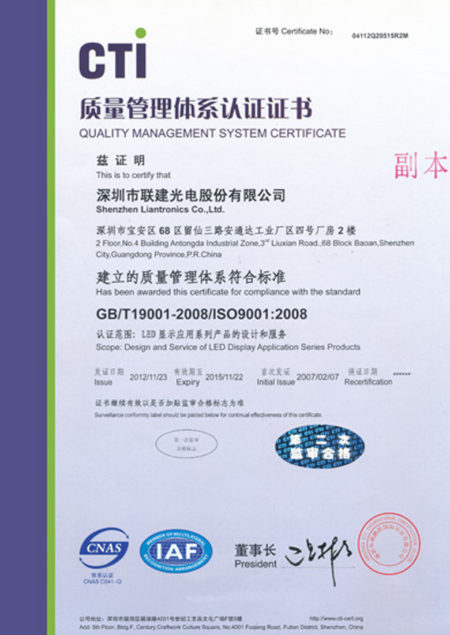 международный сертификат на led продукцию
