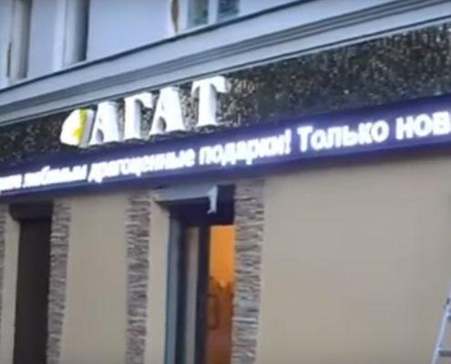 агат - реклама на бегуще строке