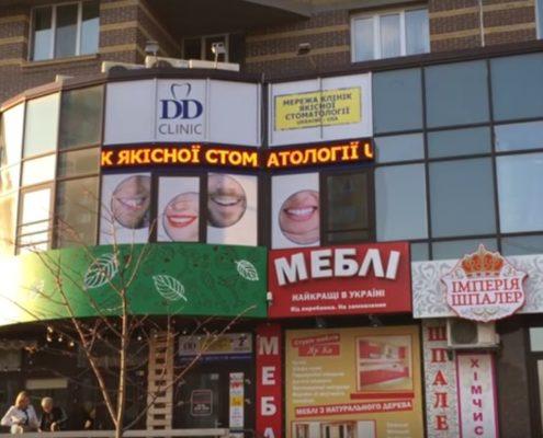 рекламная led вывеска стоматологии в киеве
