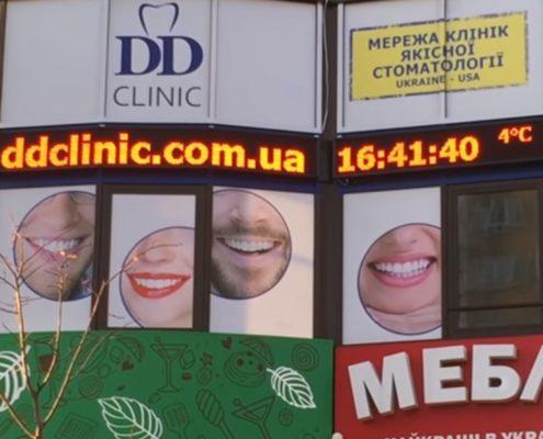 рекламная led вывеска стоматологического центра в киеве