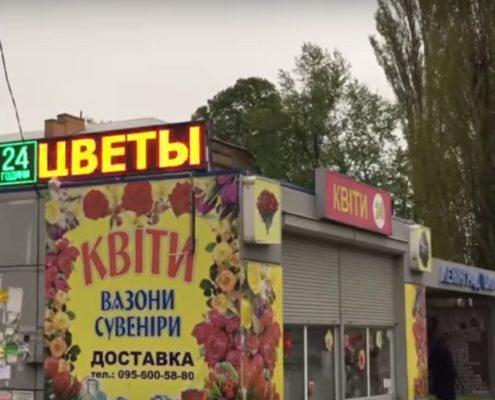 рекламная led вывеска цветочного магазина