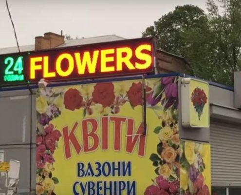 рекламная led вывеска магазина цветов