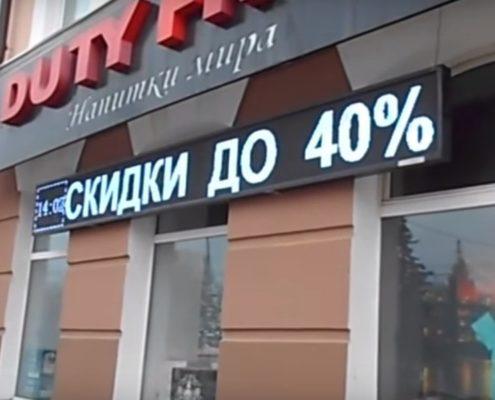 бегущая строка на фасаде магазина