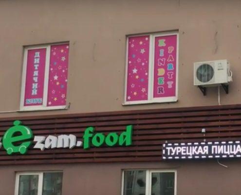 бегущая строка с рекламой турецкой пицы