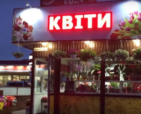 светодиодная строка на фасаде магазина цветов в киеве