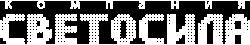 Светодиодные экраны и вывески - компания Светосила