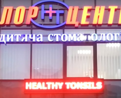 рекламная led вывеска стоматологического центра
