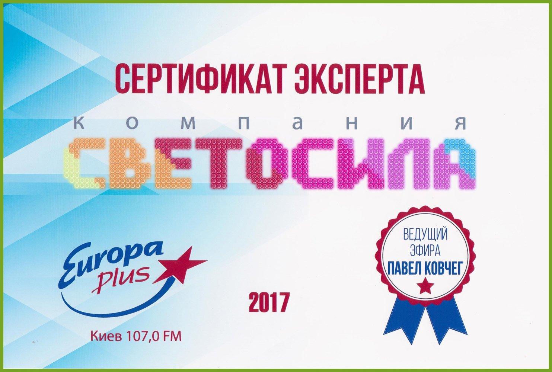 Сертификат Эксперта компании Светосила