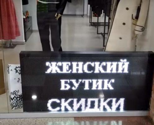 led строки в украине