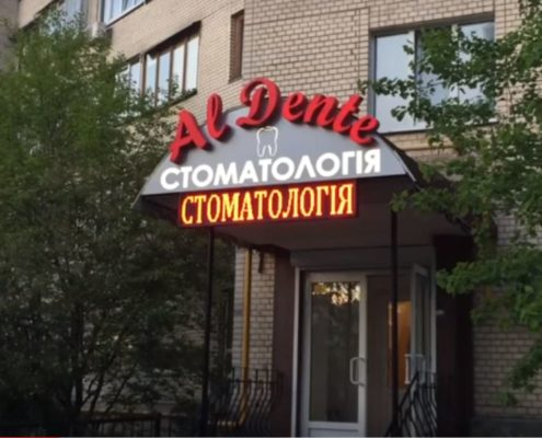 рекламная led вывеска стоматологического центра в украине
