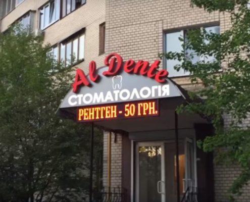 рекламная led вывеска стоматологии в украине