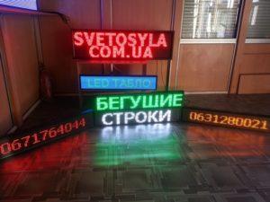 рекламная led вывеска в выставочном центре в киеве