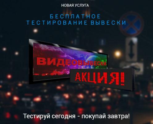 акция - видеовывески
