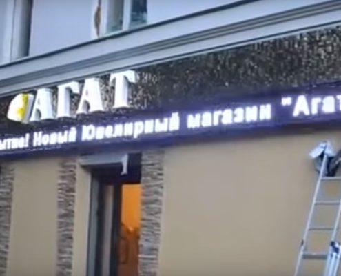 бегущая строка магазина АГАТ