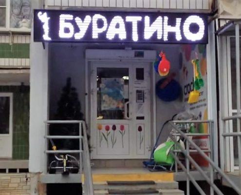 рекламная led вывеска магазина игрушек