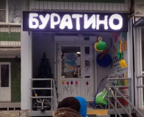 рекламная led вывеска магазина детских игрушек