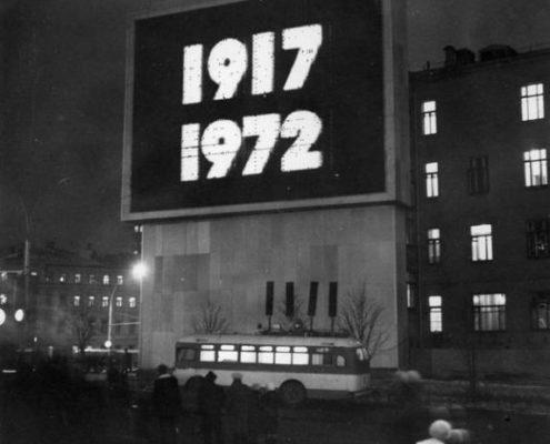 первый медиаэкран в СССР