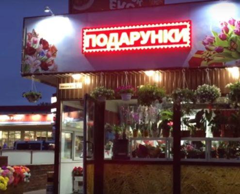 лед строка на магазине цветов в киеве