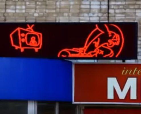 уличный светодиодный медиаэкран
