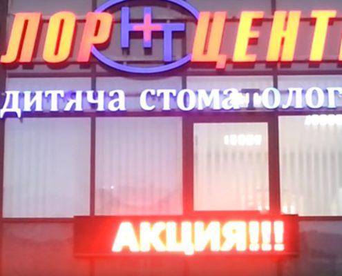 рекламная led вывеска центра стоматологии