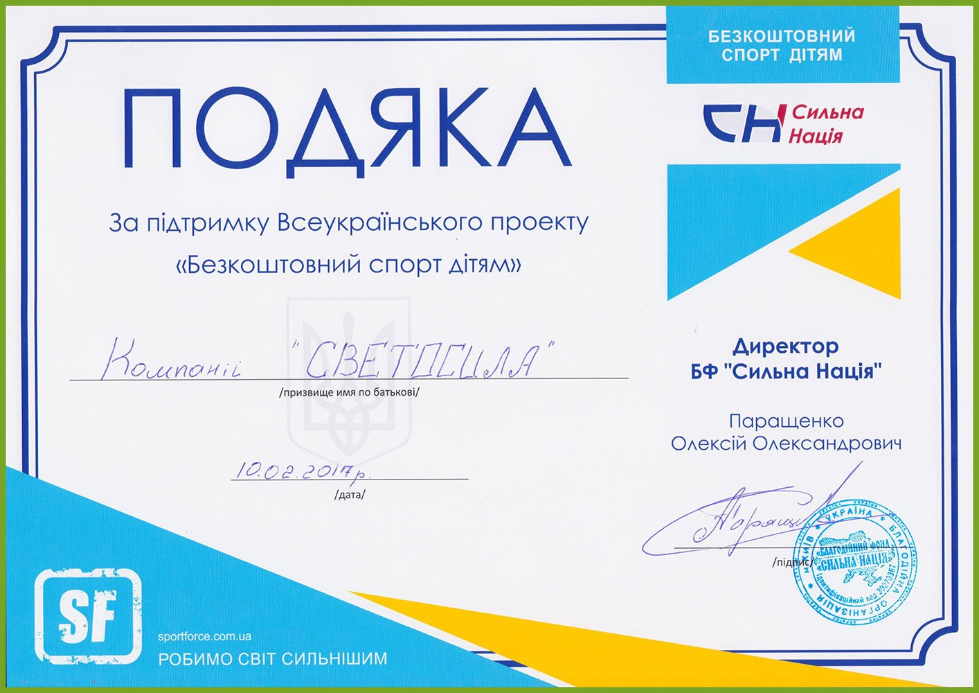 письмо благодарности компании Светосила