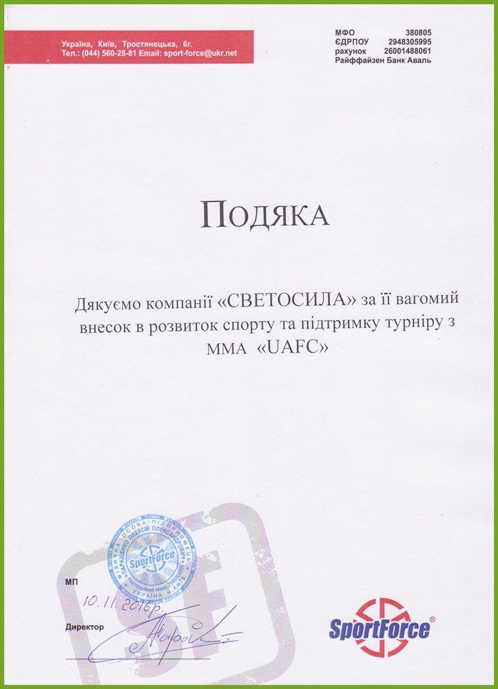 благодарственное письмо для компании Светосила
