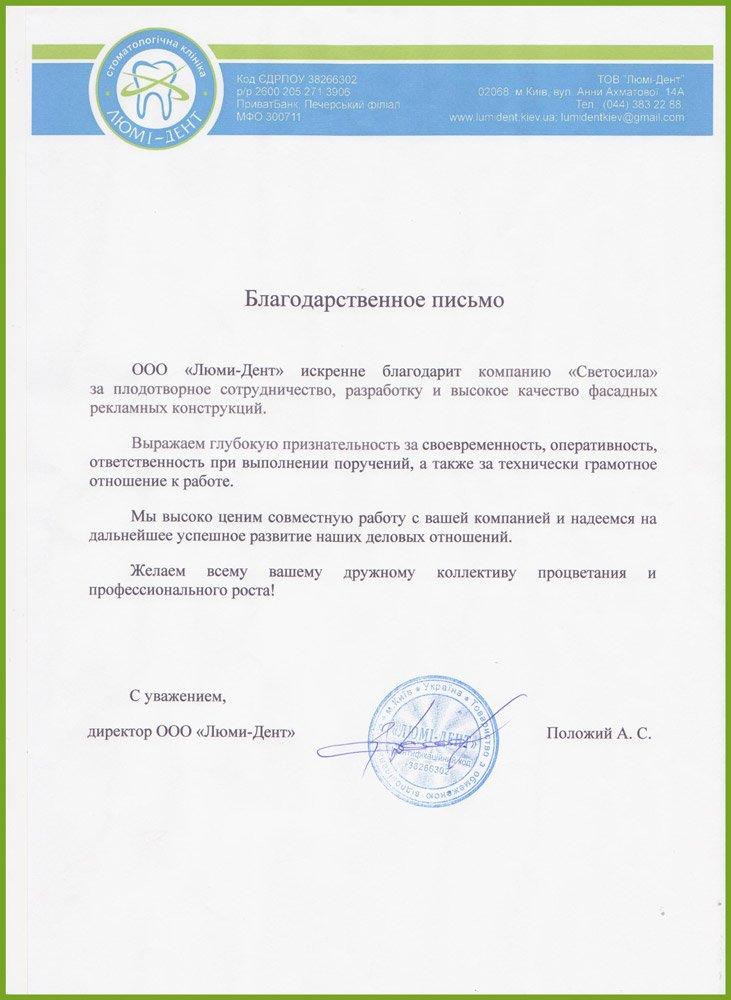 письмо благодарности от клиента компании Светосила