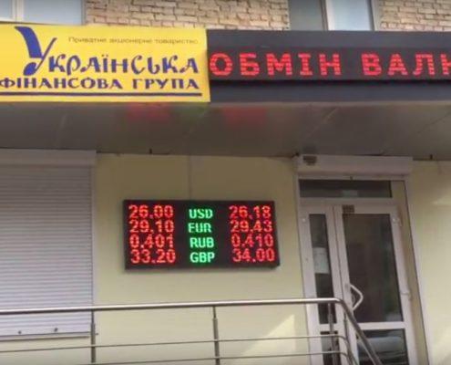 табло обмена валют в украине