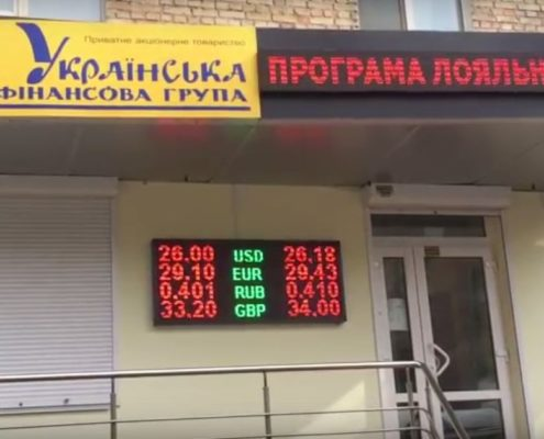 табло обмена валют украина