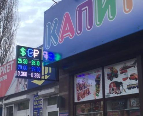 светодиодное табло обмена валют украина